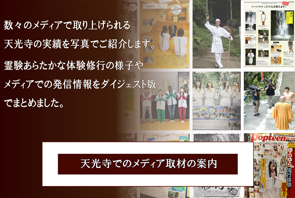 天光寺でのメディア取材の案内
