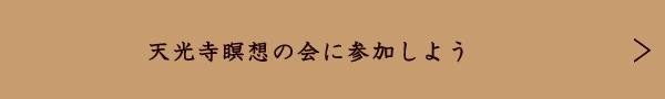 天光寺瞑想の会に参加しよう