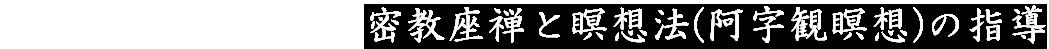 密教座禅と瞑想法(阿字観瞑想)の指導