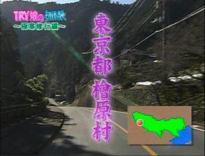 TBS 噂の東京マガジン TRY娘01