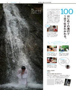 東京ウォーカー2014.No.15 02