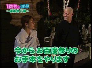 TBS_噂の東京マガジン TRY娘08